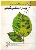 اصول روش های تشخیص بیماری شناسی گیاهی