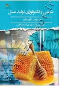 شیمی و تکنولوژی تولید عسل