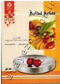 صنایع غذایی (نگهداری غذا، با استفاده از حرارت، خشک کردن و یخ زدن) جلد اول