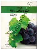 واژه نامه صنایع غذایی و غذا