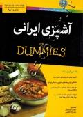 آشپزی ایرانی (for dummies)