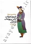 مختصری درباره تاریخ تحولات لباس و پوشاک در ایران