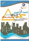 امنیت آب شهری با رویکرد مدیریت ریسک (جلد اول و دوم) همراه با CD