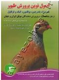 اصول نوین پرورش طیور (شتر مرغ، بلدرچین، بوقلمون، کبک و قرقاول) از نظر متخصصین و پرورش دهندگان موفق ایران و جهان