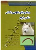 بیماری های عفونی و انگلی سگ و گربه (به همراه CD)