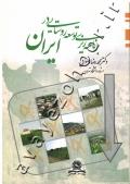 برنامه ریزی توسعه روستایی در ایران