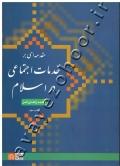 مقدمه ای بر خدمات اجتماعی در اسلام
