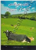 تغذیه و خوراک دهی گاوهای شیری