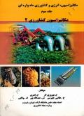 مکانیزاسیون، انرژی و کشاورزی ماه واره ای (جلدسوم: مکانیزاسیون کشاورزی 2)