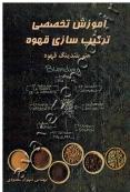 آموزش تخصصی ترکیب سازی قهوه (هنر بلندینگ قهوه)