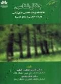 جنگل شناسی ( به انضمام فرهنگ تخصصی جنگل شناسی )