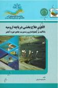 الگوی علاج بخشی دریاچه ارومیه (با تاکید برآبخوانداری و مدیریت جامع حوزه آبخیز)