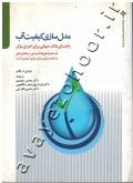 مدل سازی کیفیت آب (به همراه لوح فشردۀ نرم افزار های منتخب برای مدل سازی کیفیت آب)