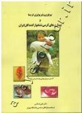 بیولوژی و فیزیولوژی کرم ها و بیماری های کرمی نشخوارکنندگان ایران
