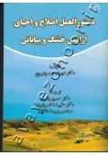 دستورالعمل اصلاح و احیای اراضی خشک و بیابانی