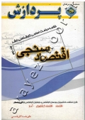 خلاصه مباحث اساسی کارشناسی ارشد اقتصاد سنجی (جلد دوم)