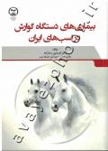 بیماری های دستگاه گوارش در اسب های ایران