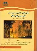 مدل سازی ، کنترل و مدیریت در آتش سوزی های جنگل