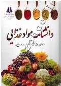 دانشنامه مواد غذایی