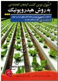 اصول نوین کشت گیاهان گلخانه ای به روش هیدروپونیک