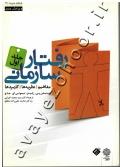 رفتار سازمانی (مفاهیم، نظریه ها و کاربردها) جلد اول