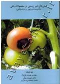 تنش های غیر زیستی در محصولات باغی (مکانیزم ها، فیزیولوژی و ژنتیک مولکولی)