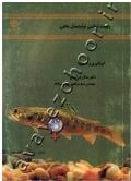 زیست شناسی تولیدمثل ماهی