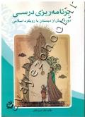 برنامه ریزی درسی دوره پیش از دبستان با رویکرد اسلامی