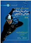 مبانی روان شناسی ورزش و تمرین (جلد دوم)