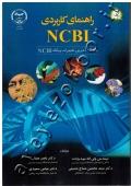 راهنمای کاربردی NCBI (با ارائه آخرین تغییرات وبگاه NCBI)