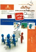 مجموعه سوالات نظری و عملی ارزشیابی مهارت پداگوژی (بکارگیری پداگوژی در آموزش های فنی و حرفه ای)