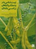 زیست شناسی بذر و عملکرد گیاهان زراعی دانه ای