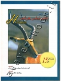 اصول جامع جانورشناسی هیکمن (جلد اول)