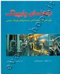 راهنمای پایپینگ برای طراحی و نقشه کشی سیستم های پایپینگ صنعتی