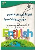 زبان انگلیسی برای دانشجویان مهندسی بهداشت محیط