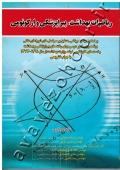 ریاضیات بهداشت، پیراپزشکی و ارگونومی