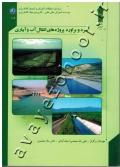 متره و براورد پروژه های انتقال آب و آبیاری