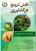 نقش ترویج در کشاورزی (روش ها، ایده ها، چالش ها)