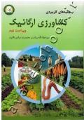 جنبه های کاربردی کشاورزی ارگانیک