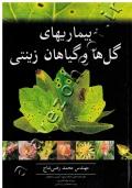 بیماریهای گل ها و گیاهان زینتی