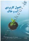 اصول کاربردی آب و خاک