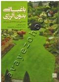 باغبانی بدون آلرژی (راهنمایی برای ایجاد فضای سبز سالم)