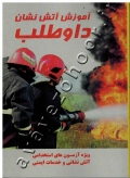 آموزش آتش نشان داوطلب