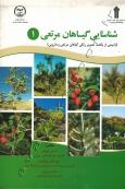 شناسایی گیاهان مرتعی1