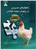 راهکارهای مدیریتی در پرورش جوجه گوشتی