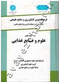 فرهنگ نوین کشاورزی و منابع طبیعی (شامل تعریف و معادل فارسی واژه های علمی) جلد هفتم (علوم و صنایع غذایی)