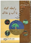 اکوفیزیولوژی گیاهی-جلد اول: رابطه گیاه با آب و خاک