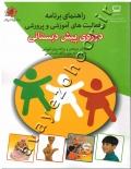راهنمای برنامه و فعالیت های آموزشی و پرورشی دورۀ پیش دبستانی