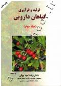 تولید و فرآوری گیاهان دارویی (جلد سوم)
