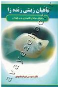 راهنمای حرفه ای تکثیر، پرورش و نگهداری ماهی زینتی زنده زا